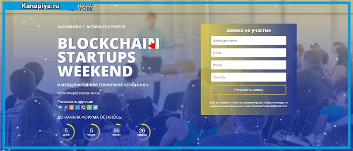 Blockchain Startups Weekend 2018