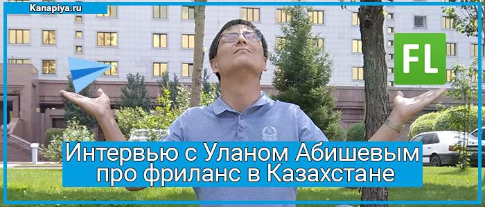 Интервью с Уланом Абишевым про фриланс в Казахстане