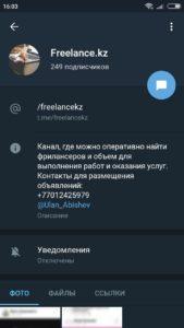 Телеграм канал - freelance.kz