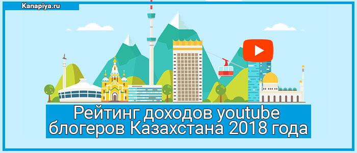 Рейтинг доходов youtube блогеров Казахстана 2018 года