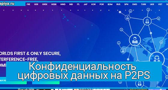 Конфиденциальность цифровых данных на P2PS 3