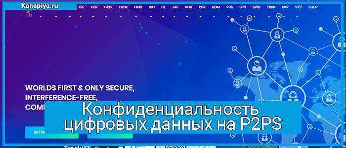 Конфиденциальность цифровых данных на P2PS 1