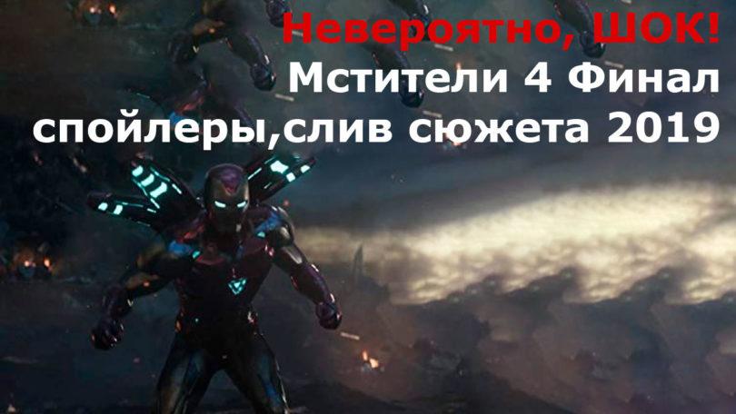 Мстители 4 слив