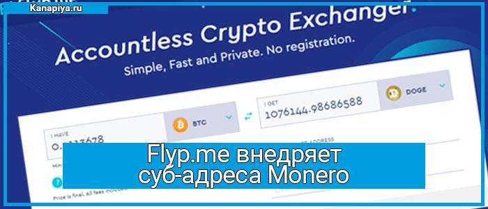Flyp.me внедряет суб-адреса Monero