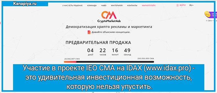 Участие в проекте IEO CMA на IDAX (www.idax.pro) -  это удивительная инвестиционная возможность,  которую нельзя упустить. 1