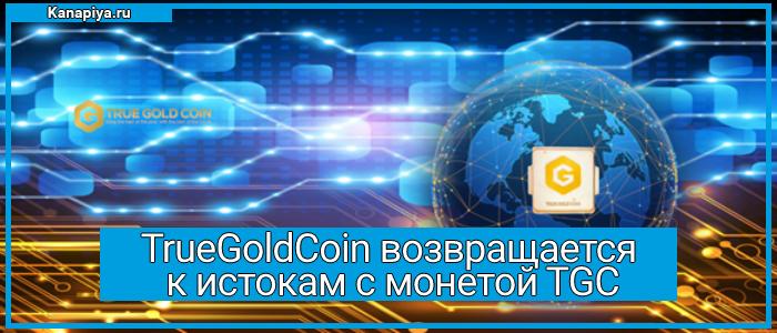 TrueGoldCoin возвращается к истокам с монетой TGC