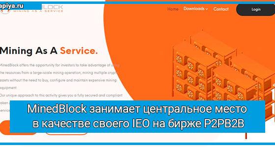 MinedBlock занимает центральное место в качестве своего IEO на бирже P2PB2B