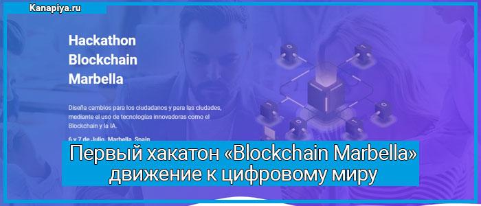 Первый хакатон «Blockchain Marbella» движение к цифровому миру