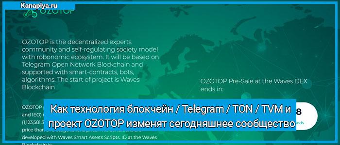 Как технология блокчейн / Telegram / TON / TVM и проект OZOTOP изменят сегодняшнее сообщество