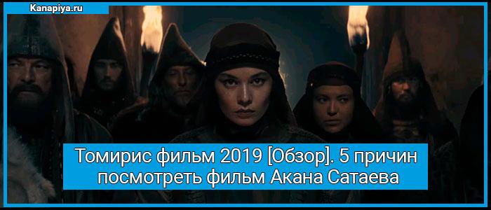 Томирис фильм 2019 [Обзор]. 5 причин посмотреть фильм Акана Сатаева