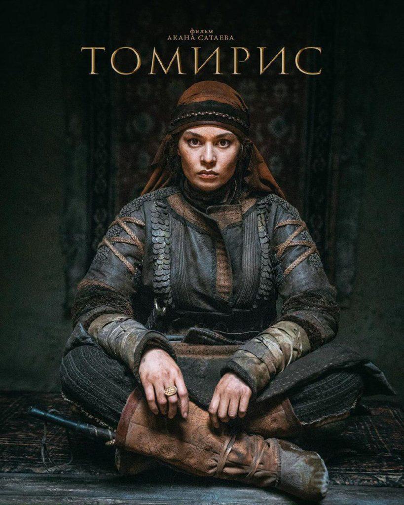 Царица Томирис - Альмира Турсын