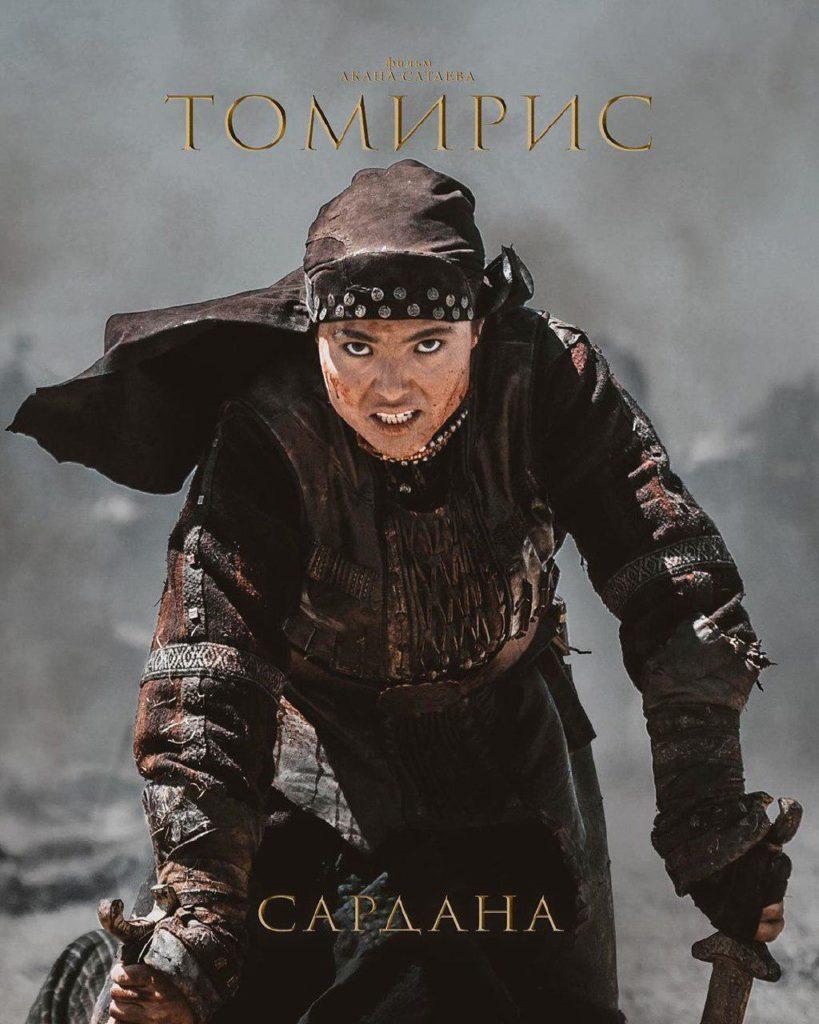 Сардана, подруга Томирис воительница сарматов - Айжан