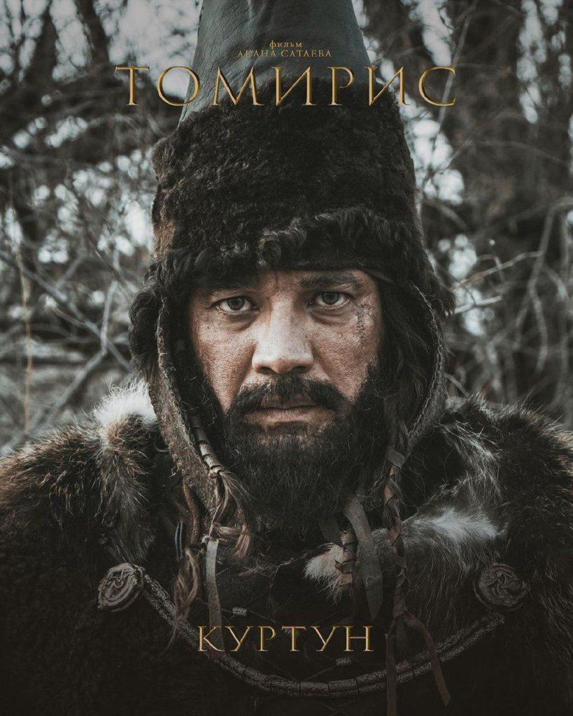 Куртун, Шаксиохар, один из предателей Спаргапа - Берик Айтжанов