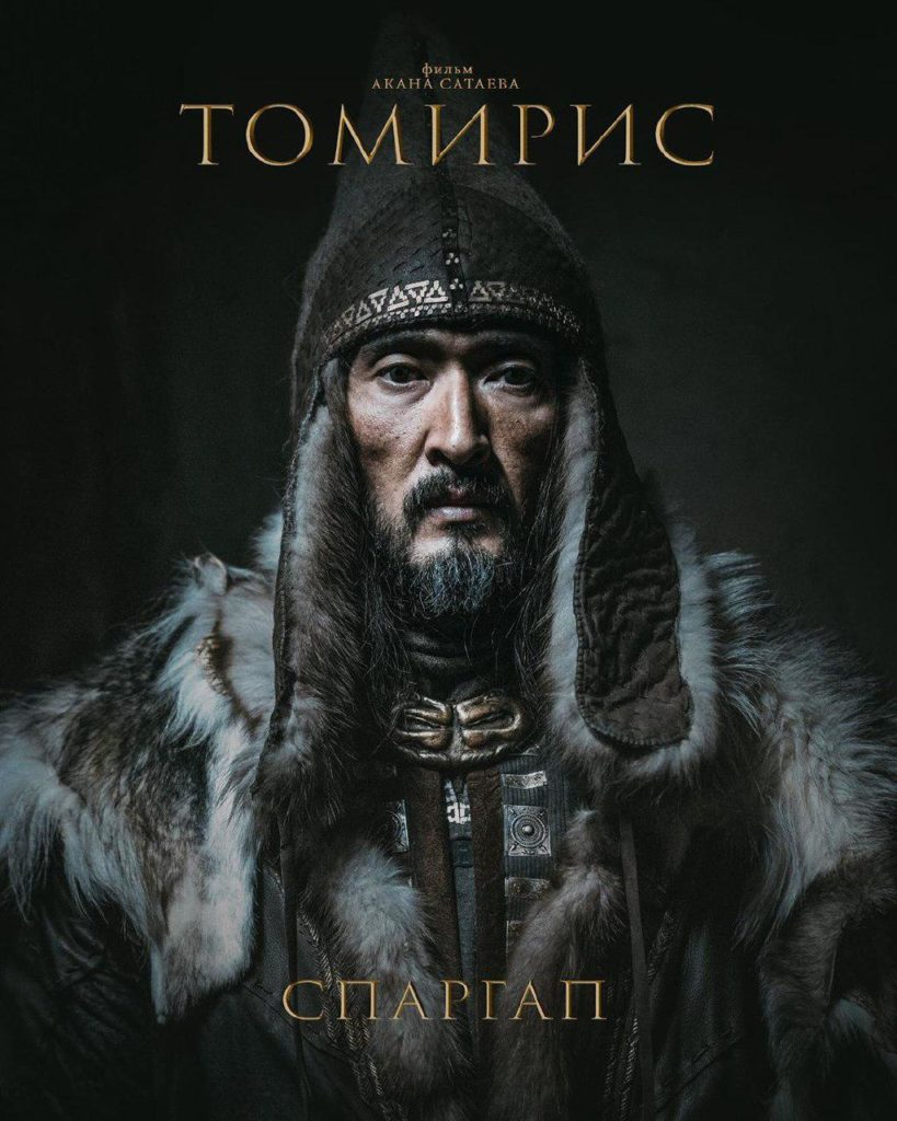 Спаргап отец Томирис и вождь массагетов - Мурат Бисенбин