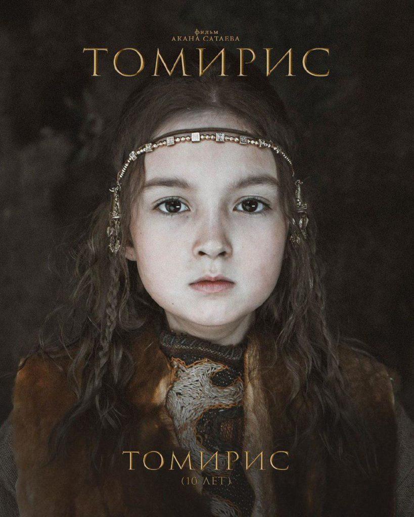 Томирис 10 лет - Лия Фомина