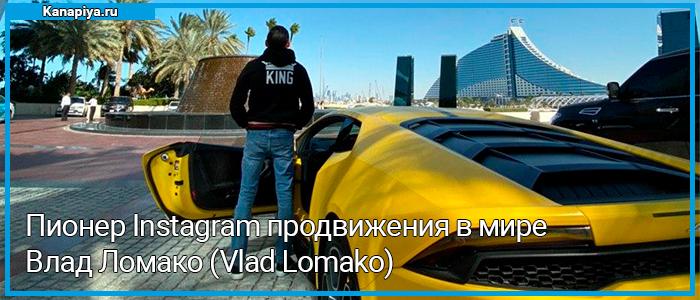 Влад Ломако