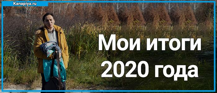 Мои итоги 2020 года 1