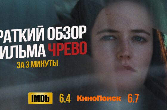 Чрево фильм 2010 краткий обзор